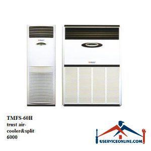 کولر گازی اسپلیت ایستاده تراست 60000 مدل TMFS-60H