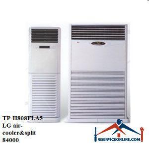 کولر گازی اسپلیت ایستاده ال جی 84000 مدل TP-H808FLA5