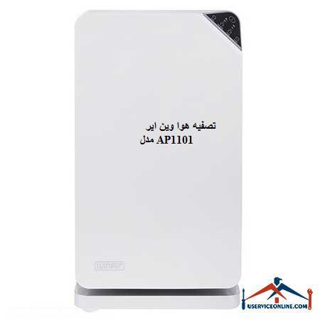 تصفیه هوا وین ایر مدل AP1101