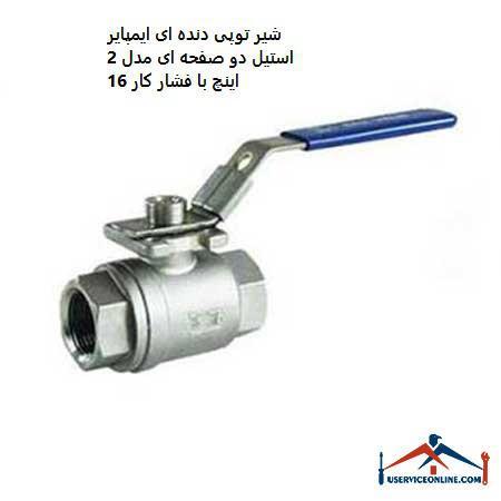 شیر توپی دنده ای ایمپایر استیل دو صفحه ای مدل 2 اینچ با فشار کار 16