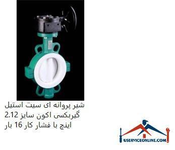 شیر پروانه ای سیت استیل گیربکسی اکون سایز 2.1/2 اینچ با فشار کار 16 بار