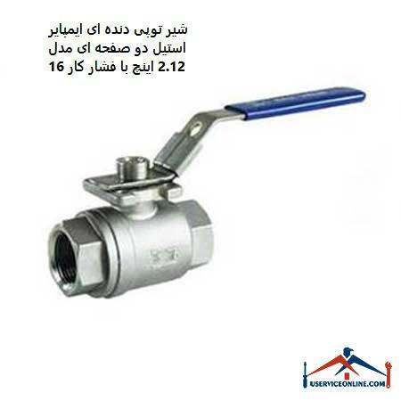 شیر توپی دنده ای ایمپایر استیل دو صفحه ای مدل 2.1/2 اینچ با فشار کار 16