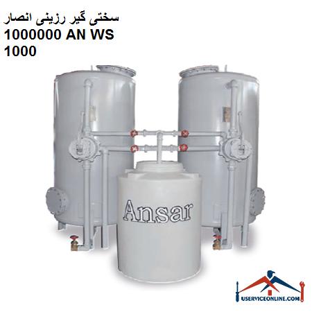 سختی گیر رزینی انصار 1000000 گرین AN WS 1000