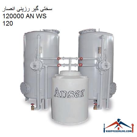 سختی گیر رزینی انصار 120000 گرین AN WS 120