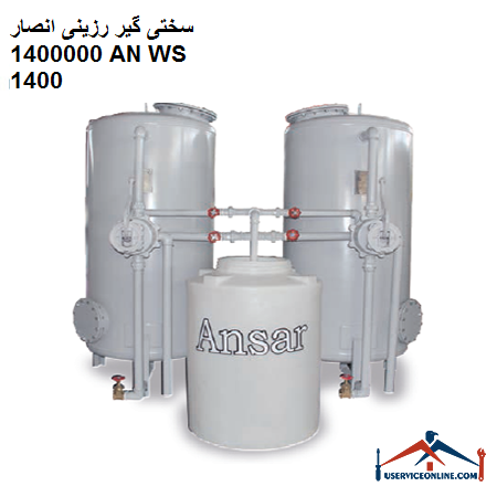 سختی گیر رزینی انصار 1400000 گرین AN WS 1400