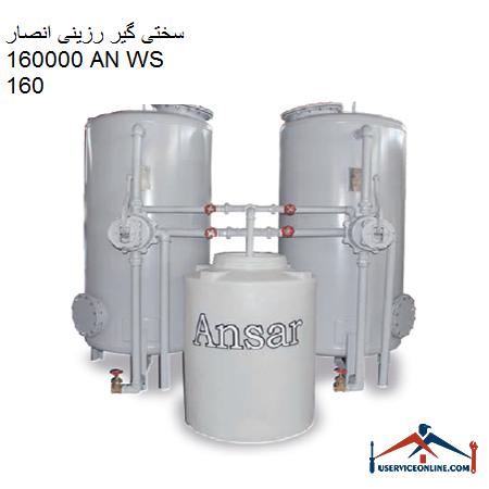 سختی گیر رزینی انصار 160000 گرین AN WS 160