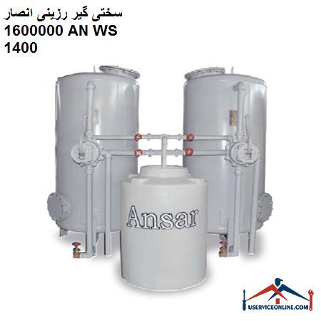 سختی گیر رزینی انصار 1600000 گرین AN WS 1400