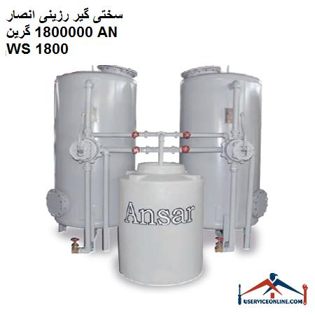 سختی گیر رزینی انصار 1800000 گرین AN WS 1800