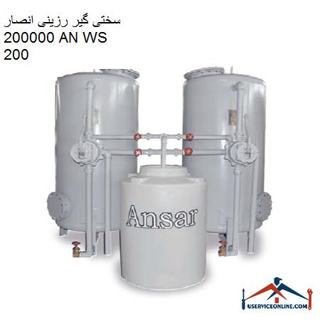 سختی گیر رزینی انصار 200000 گرین AN WS 200