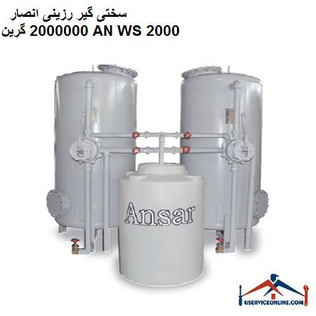 سختی گیر رزینی انصار 2000000 گرین AN WS 2000