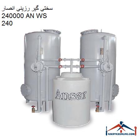 سختی گیر رزینی انصار 240000 گرین AN WS 240