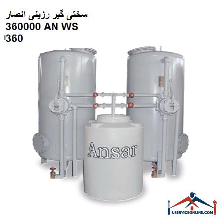 سختی گیر رزینی انصار 360000 گرین AN WS 360