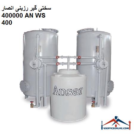 سختی گیر رزینی انصار 400000 گرین AN WS 400