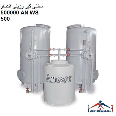 سختی گیر رزینی انصار 500000 گرین AN WS 500