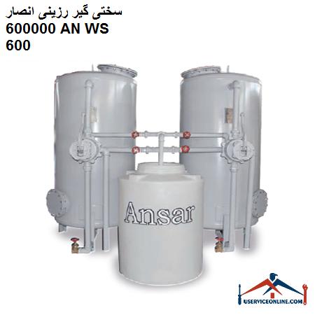 سختی گیر رزینی انصار 600000 گرین AN WS 600