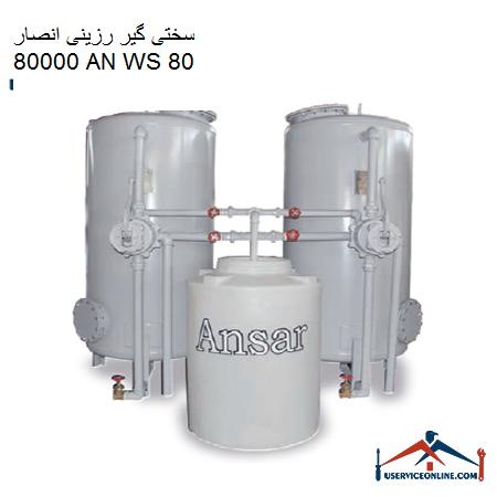 سختی گیر رزینی انصار 80000 گرین AN WS 80