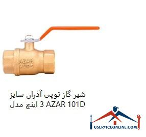 شیر گاز توپی آذران سایز 3 اینچ مدل AZAR 101D