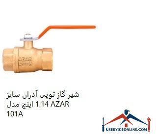 شیر گاز توپی آذران سایز 1.1/4 اینچ مدل AZAR 101A