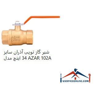 شیر گاز توپی آذران سایز 3/4 اینچ مدل AZAR 102A