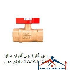 شیر گاز توپی آذران سایز 3/4 اینچ مدل AZAR 102B