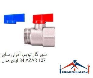 شیر گاز توپی آذران سایز 3/4 اینچ مدل AZAR 107