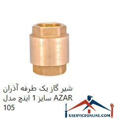 شیر گاز یک طرفه آذران سایز 1 اینچ مدل AZAR 105