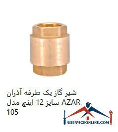 شیر گاز یک طرفه آذران سایز 1/2 اینچ مدل AZAR 105
