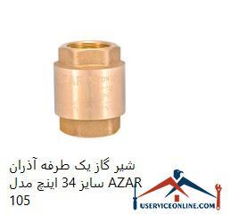 شیر گاز یک طرفه آذران سایز 3/4 اینچ مدل AZAR 105