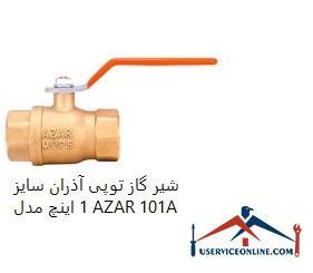 شیر گاز توپی آذران سایز 1 اینچ مدل AZAR 101A