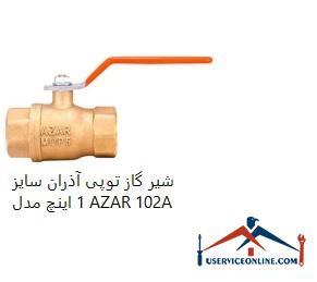 شیر گاز توپی آذران سایز 1 اینچ مدل AZAR 102A