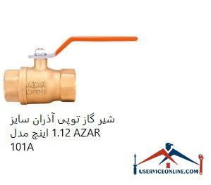 شیر گاز توپی آذران سایز 1.1/2 اینچ مدل AZAR 101A