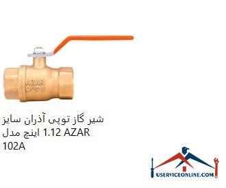 شیر گاز توپی آذران سایز 1.1/2 اینچ مدل AZAR 102A