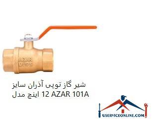 شیر گاز توپی آذران سایز 1/2 اینچ مدل AZAR 101A