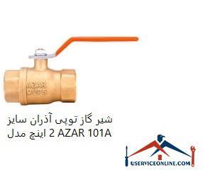 شیر گاز توپی آذران سایز 2 اینچ مدل AZAR 101A