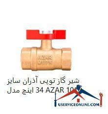 شیر گاز توپی آذران سایز 3/4 اینچ مدل AZAR 101B