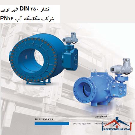 شیر توپی DIN 350 فشار PN16 شرکت مکانیک آب