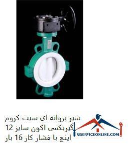 شیر پروانه ای سیت کروم گیربکسی اکون سایز 12 اینچ با فشار کار 16 بار