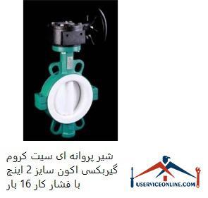 شیر پروانه ای سیت کروم گیربکسی اکون سایز 2 اینچ با فشار کار 16 بار