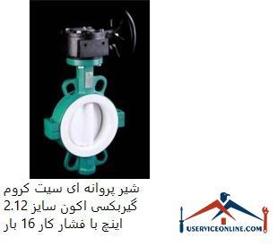 شیر پروانه ای سیت کروم گیربکسی اکون سایز 2.1/2 اینچ با فشار کار 16 بار