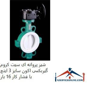 شیر پروانه ای سیت کروم گیربکسی اکون سایز 3 اینچ با فشار کار 16 بار