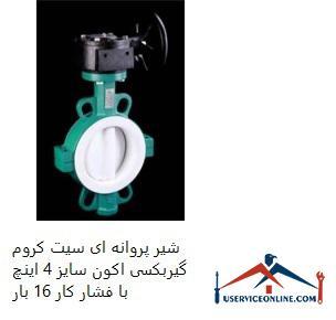 شیر پروانه ای سیت کروم گیربکسی اکون سایز 4 اینچ با فشار کار 16 بار