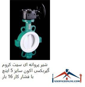 شیر پروانه ای سیت کروم گیربکسی اکون سایز 5 اینچ با فشار کار 16 بار