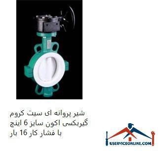 شیر پروانه ای سیت کروم گیربکسی اکون سایز 6 اینچ با فشار کار 16 بار