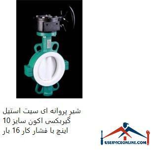 شیر پروانه ای سیت استیل گیربکسی اکون سایز 10 اینچ با فشار کار 16 بار