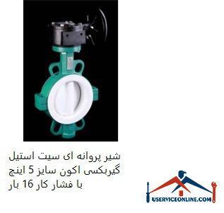 شیر پروانه ای سیت استیل گیربکسی اکون سایز 5 اینچ با فشار کار 16 بار