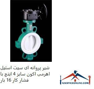 شیر پروانه ای سیت استیل اهرمی اکون سایز 4 اینچ با فشار کار 16 بار