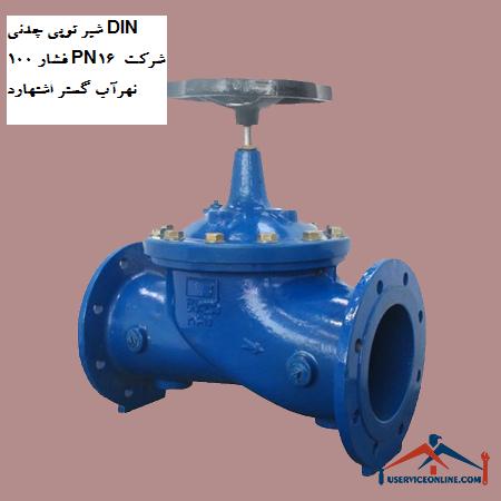 شیر توپی چدنی DIN 100 فشار PN16 شرکت نهرآب گستر اشتهارد