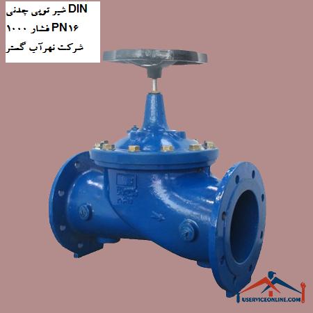شیر توپی چدنی DIN 1000 فشار PN16 شرکت نهرآب گستر اشتهارد