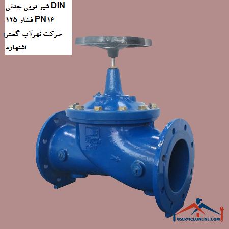 شیر توپی چدنی DIN 125 فشار PN16 شرکت نهرآب گستر اشتهارد