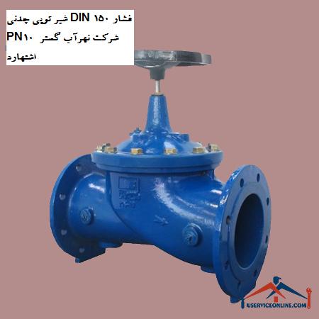 شیر توپی چدنی DIN 150 فشار PN10 شرکت نهرآب گستر اشتهارد